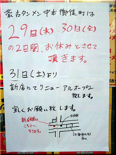 mouko_okachimachi2