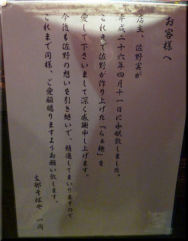 shinasobaya2