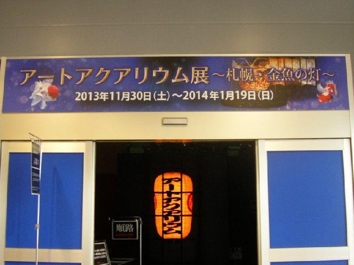 2013-12-06-01.jpg