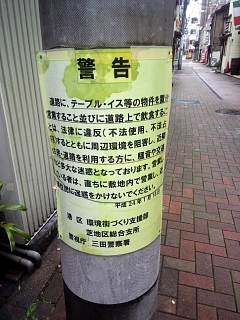 20150307慶應仲通商店街(その6)