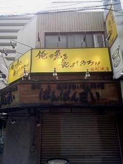 20150307慶應仲通商店街(その10)