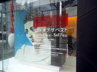 20150307ブリヂストン美術館(その2)