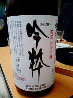 20150307大衆酒場スミダ(その11)
