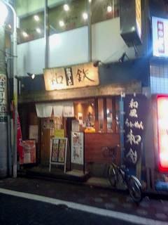 20150308和鉄(その5)