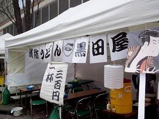 20150314黒田うどん(その2)