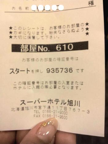 1旭川スーパーホテル (4)