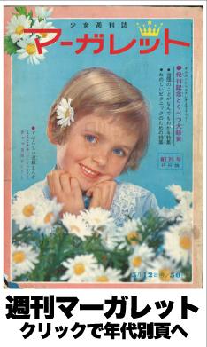 クリックで週刊マーガレットの年代別頁へ