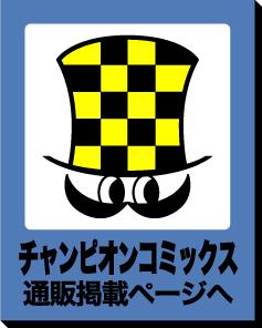 チャンピオンコミックスの通販頁へ