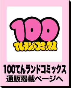 100てんランドの通販頁へ