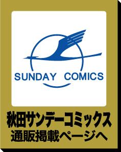 秋田サンデーの通販頁へ