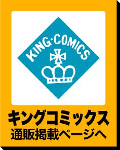 キングコミックスの頁へ