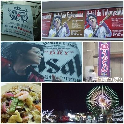 20141228 ご褒美イベント2