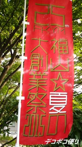20150811 福2