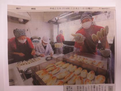 2014 12月河北新報記事①