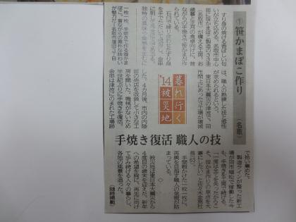 2014 12月河北新報 記事②