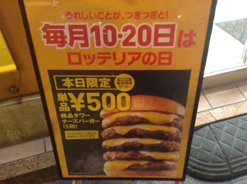 20141210_ロッテリア橋本店-001