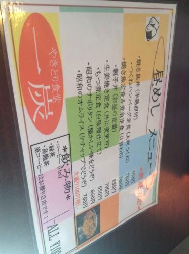 20141215_やきとり食堂一炭-001