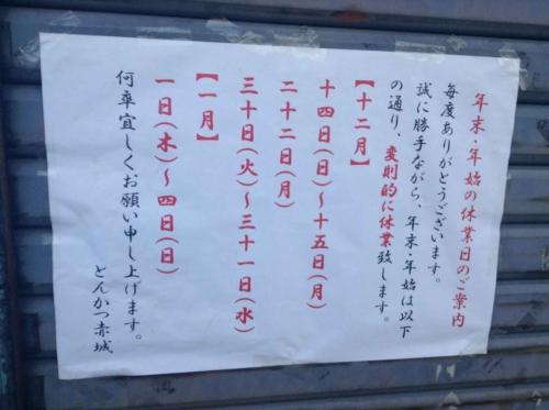 20141215_とんかつ赤城-001