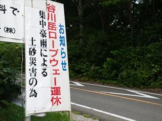 2015-8-10谷川岳03 (1 - 1DSC_0003)_R