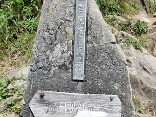 2015-8-10谷川岳44 (1 - 1DSC_0098)_R