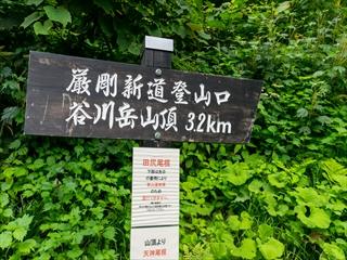 2015-8-10谷川岳55 (1 - 1DSC_0124)_R