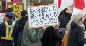 新大久保、韓国人街のヘイトスピーチデモ