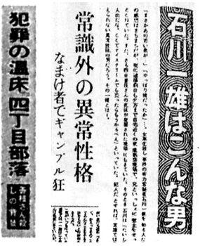 画像-狭山事件の報道