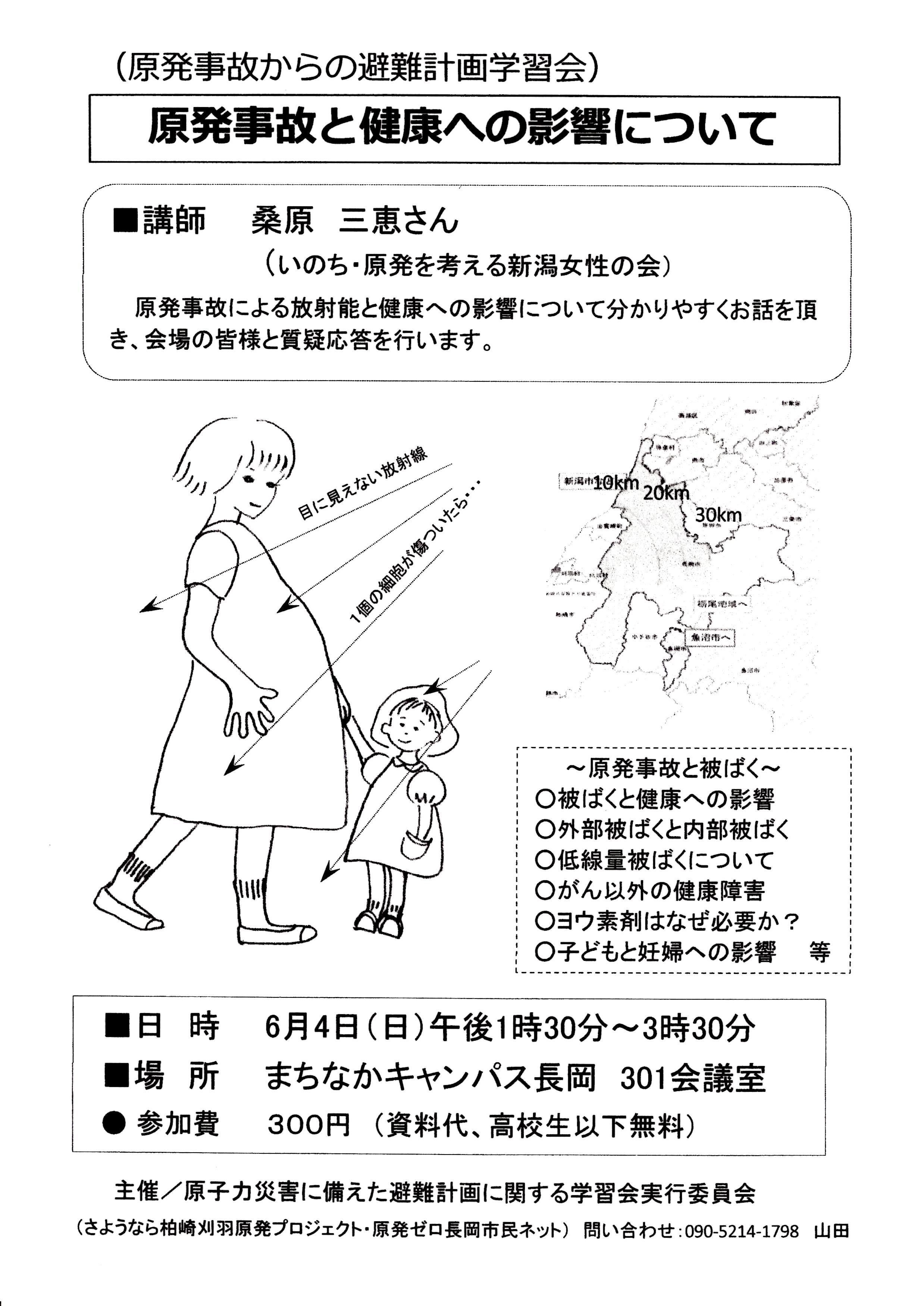 6月4日(日)学習会チラシ