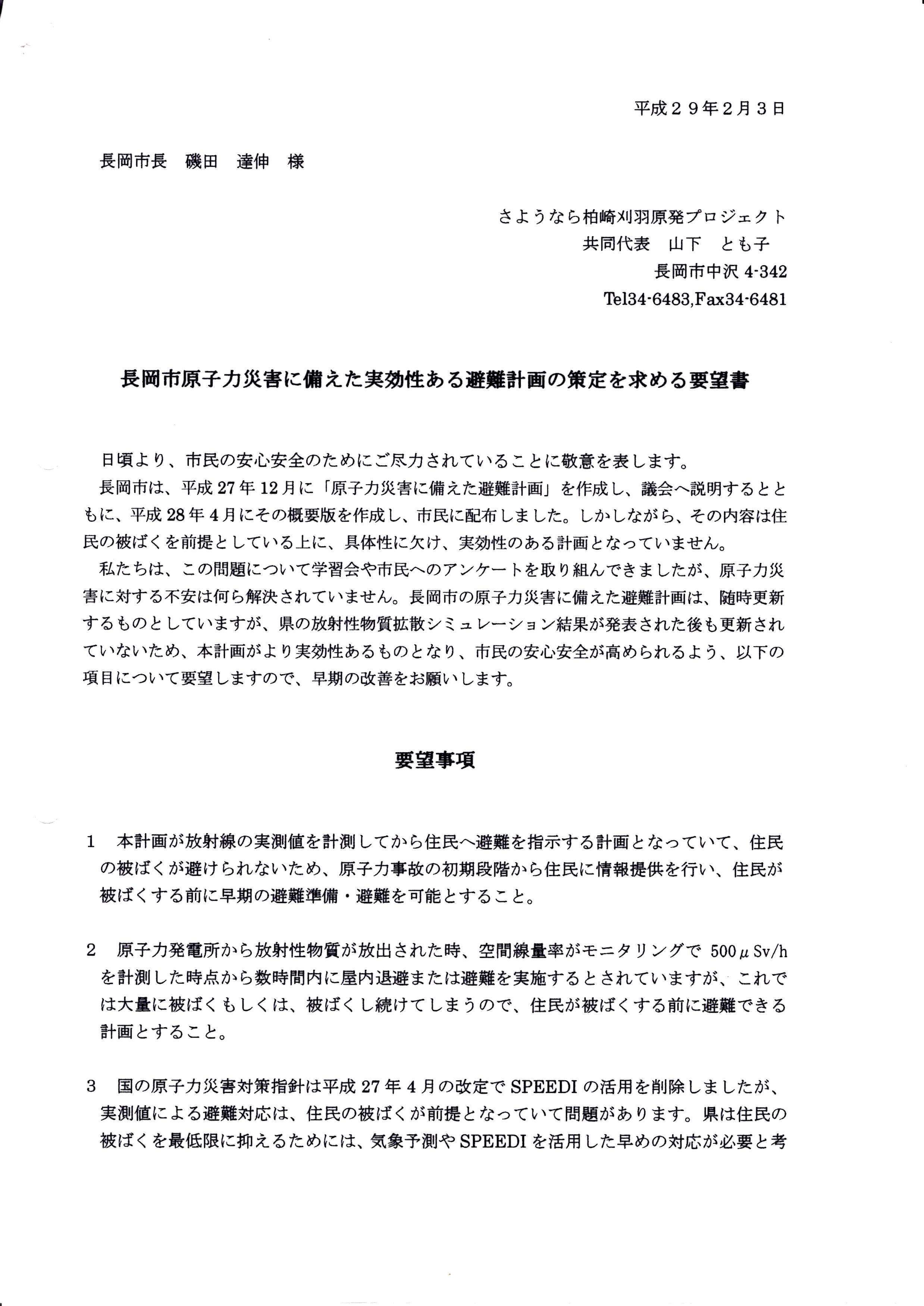 29.2.3 長岡市への要望書1ページ