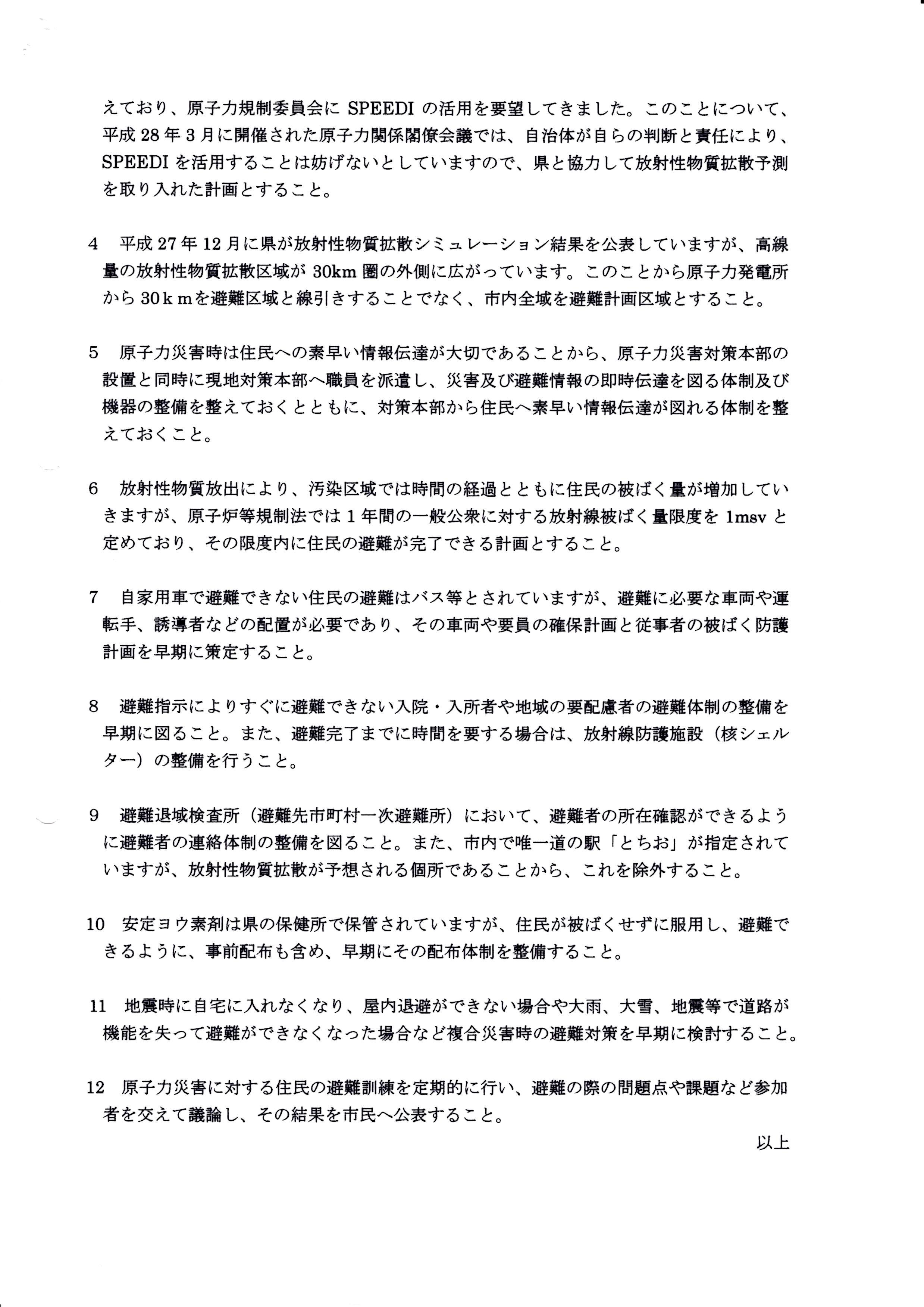 29.2.3 長岡市への要望書2ページ