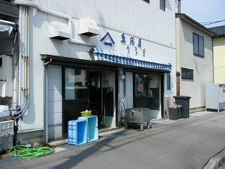 ヤマイチ魚問屋