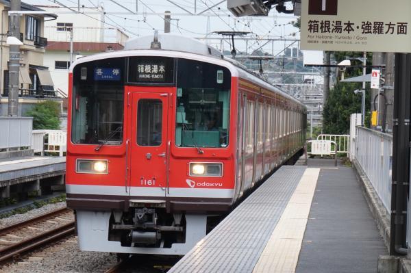2015-08-12 小田急1061F 各停箱根湯本行き1