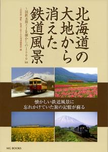 北海道の大地から消えた鉄道風景s