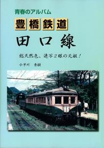 豊橋鉄道田口線s