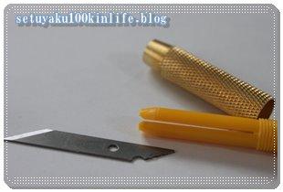 細かいカットに使えるペーパーカッター、100均ショップセリアの「デザインナイフ」は便利な事務用品!