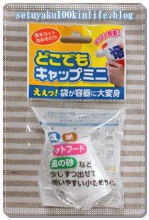 袋にキャップが出来る、便利グッツ!100均ショップキャンドゥの「どこでもキャップミニ」を使った感想