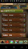土日ダンジョンクリア