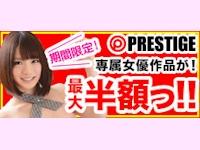 MGS動画にてプレステージ専属女優のAV動画が最大半額セール