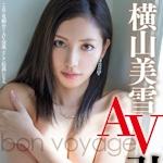 横山美雪 引退AV 「横山美雪 AV引退 ~bon voyage~」 3/16 動画配信開始