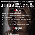JULIAちゃんとハグできるかも? 3/1 JULIA 3周年記念イベント開催