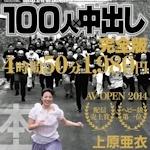上原亜衣 大槻ひびき 琥珀うた 新作AV 「100人×中出し完全版 」 2/21 動画先行配信