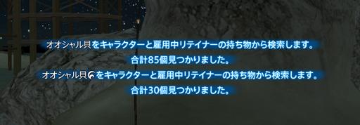 オオシャル貝HQ×30達成