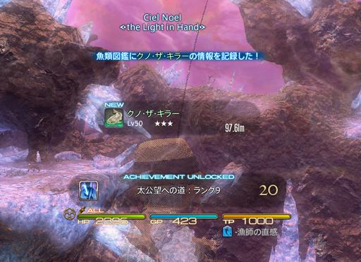 太公望への道:ランク9