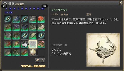 魚類図鑑(ショニサウルス)