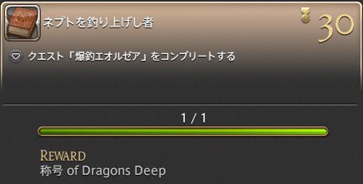 称号:of Dragons Deep