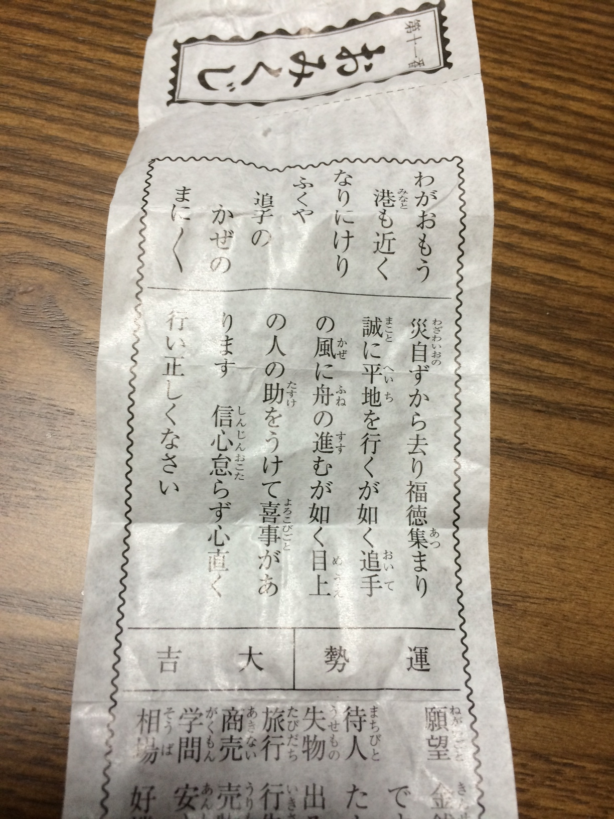 繭みくじ0105