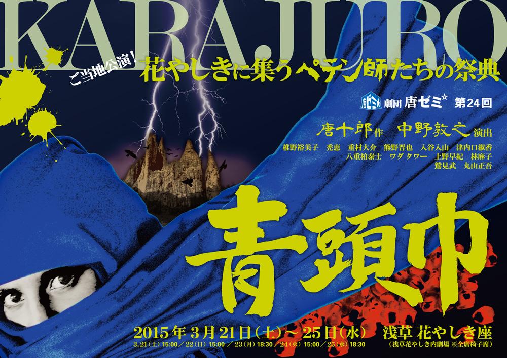 A4_omote_big_aozukin.jpg