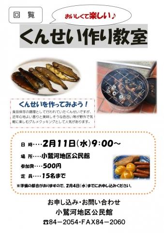 kunsei_201502061539108a3.jpg