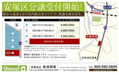 安塚区松崎にて土地分譲受付開始!