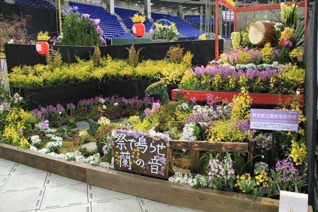東京都立農産高等学校 祭で鳴らせ蘭の音(トロフィー賞)